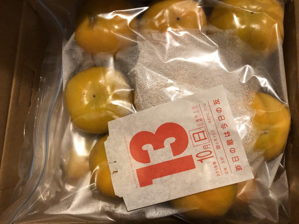 渋抜き中の柿