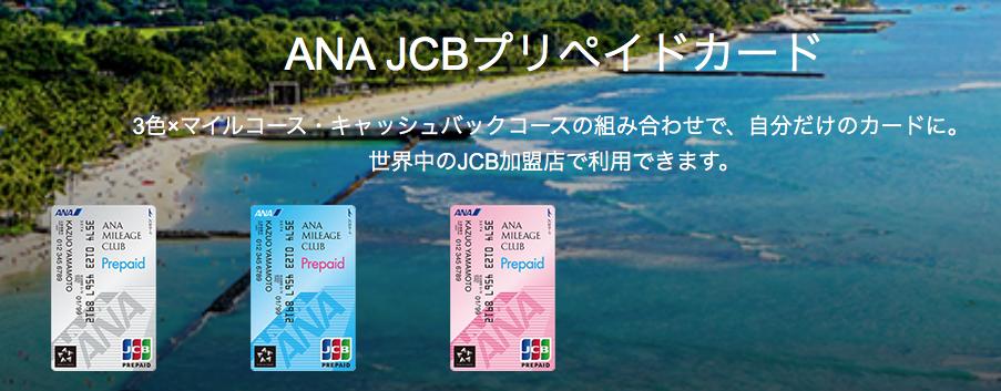 ANA JCBプリペイドカード