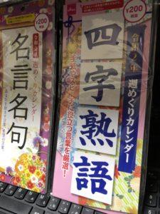 四字熟語 名言名句 週めくりカレンダー ダイソー